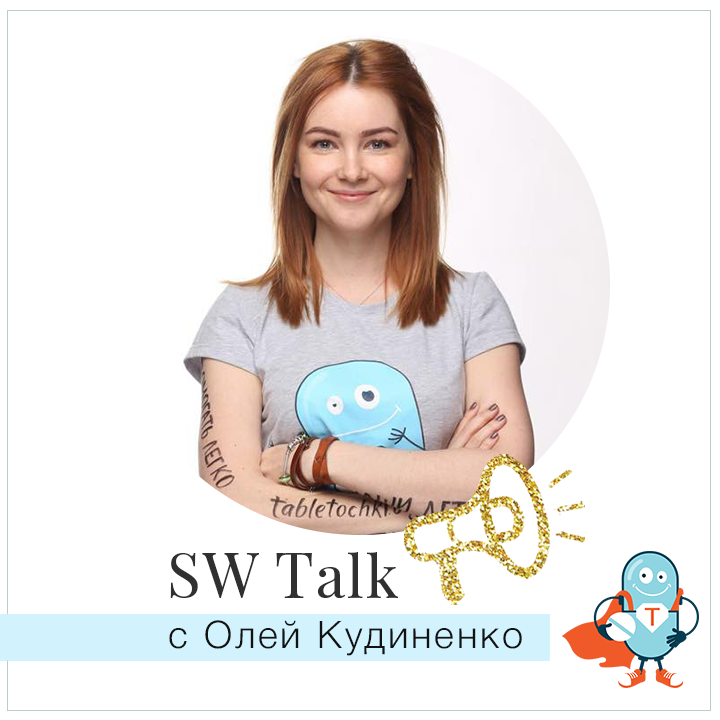 инста_ток_кудиненко