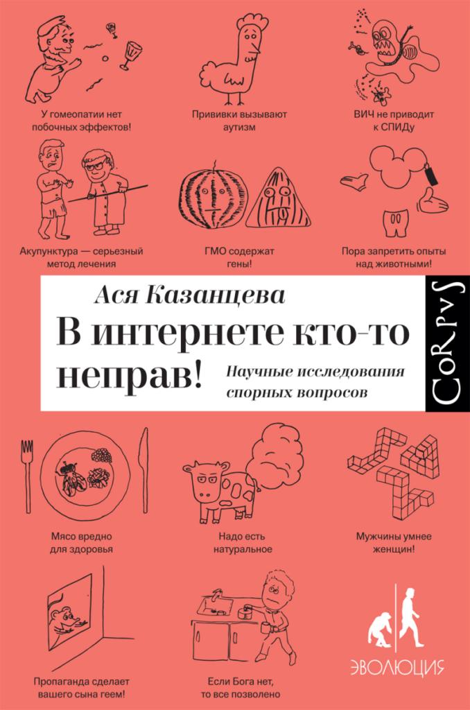 tnw800-Kazantseva-Internet-1000-1