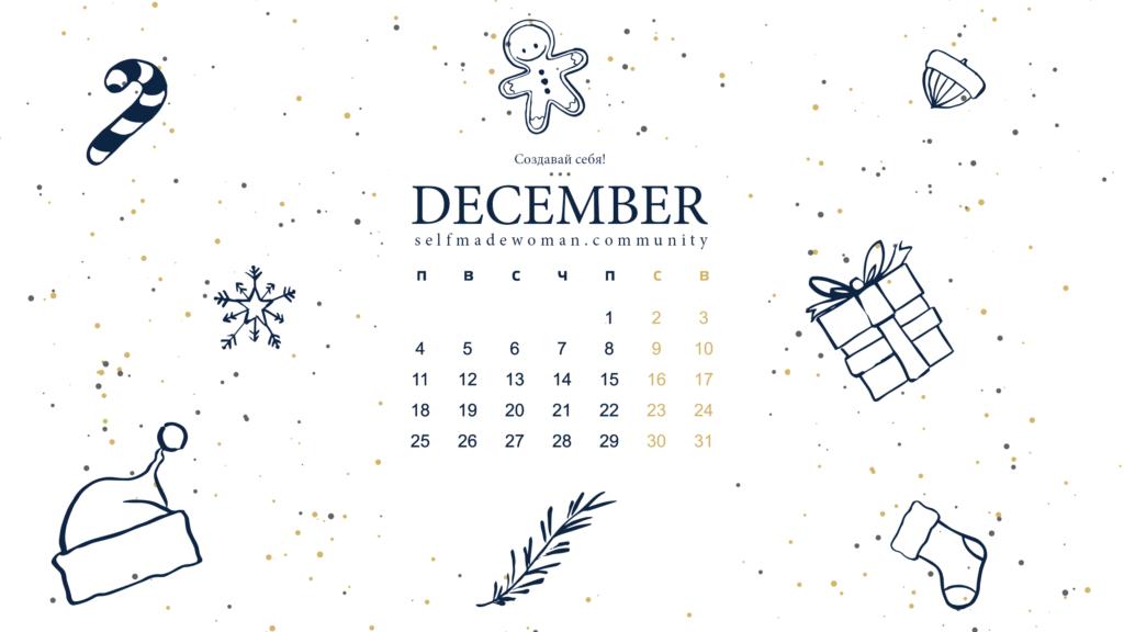 December 2560x1440