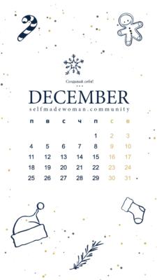 December IPhone 640x1136