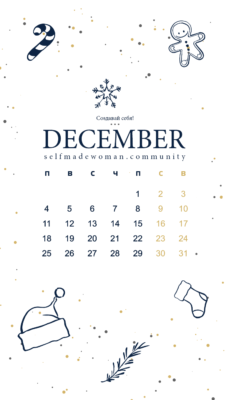 December IPhone 750 × 1 334