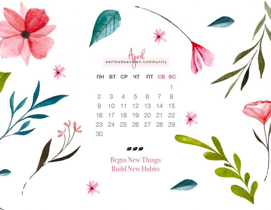 календарь_апрель
