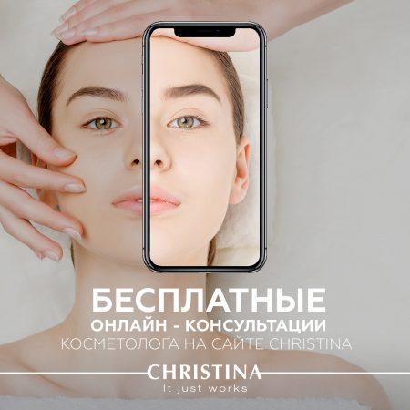 Christina_2019 02_CONSULTATIONCosmetology_SiteSelfMadeWoman_1200x1200